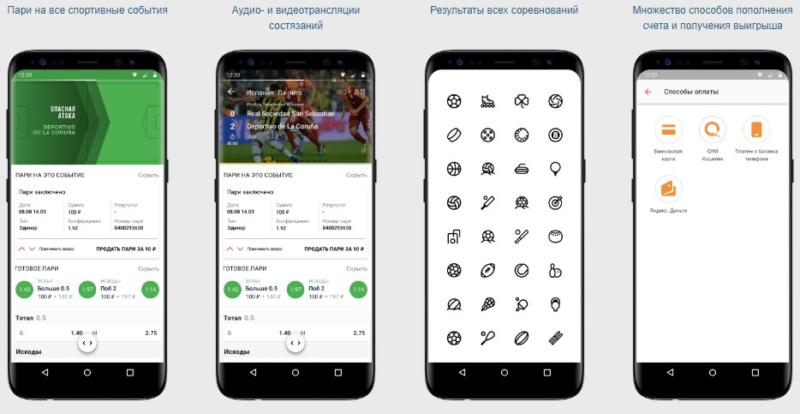 скачать +и установить fonbet ru +на телефон