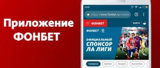Скачать приложение Фонбет