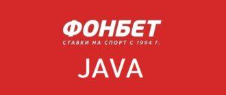 Java приложение fonbet
